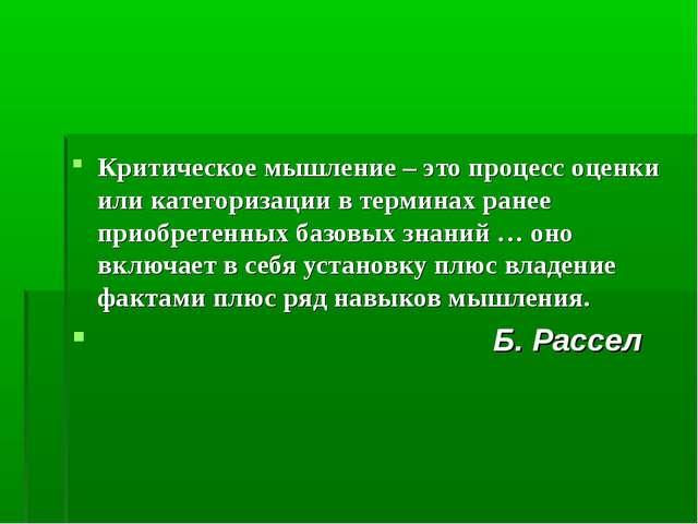 Критическое мышление – это процесс оценки или категоризации в терминах ранее...