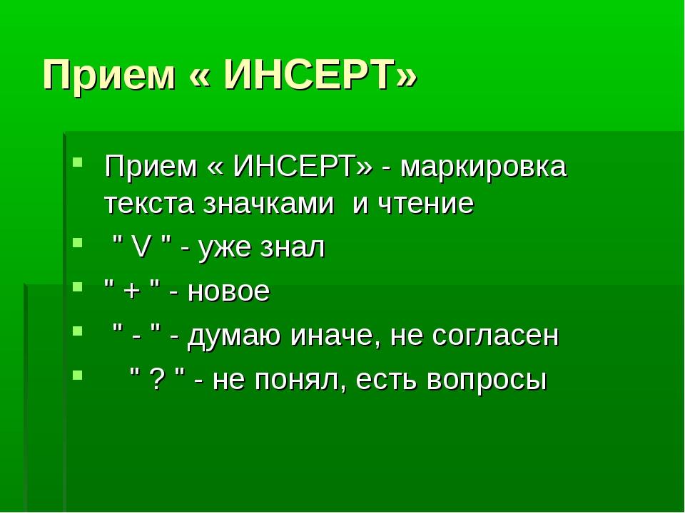 """Прием « ИНСЕРТ» Прием « ИНСЕРТ» - маркировка текста значками и чтение  """" V..."""