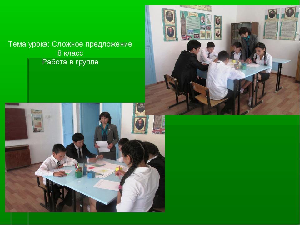 Тема урока: Сложное предложение 8 класс Работа в группе