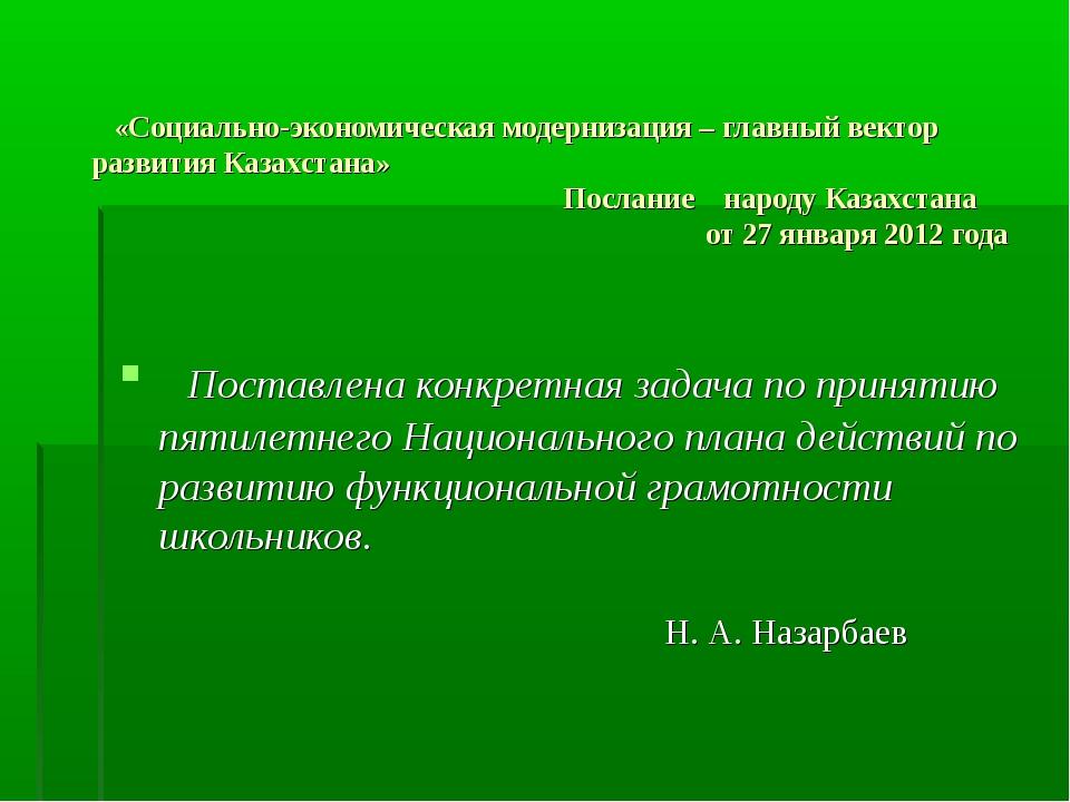 «Социально-экономическая модернизация – главный вектор развития Казахстана...