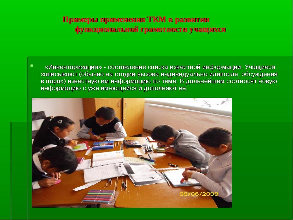 Примеры применения ТКМ вразвитии функциональной грамотности учащихся «Инве...