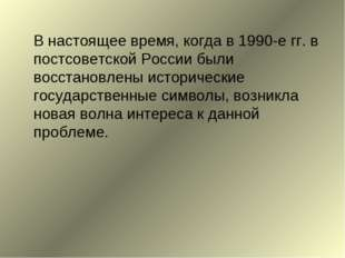 В настоящее время, когда в 1990-е гг. в постсоветской России были восстановл