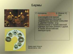 Бармы С середины XVI века (с Ивана III) до начала XVIII века при коронации и