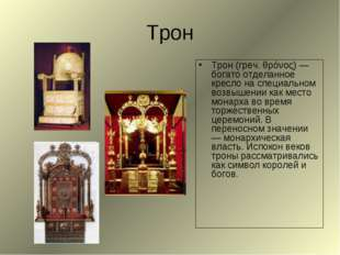 Трон Трон (греч. θρόνος) — богато отделанное кресло на специальном возвышении