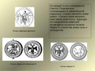 На каждой из них изображение Святого Покровителя сопровождается обязательной
