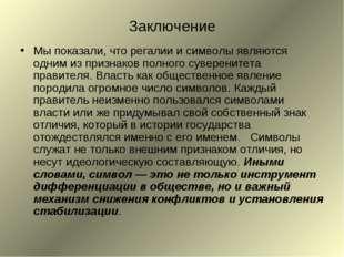 Заключение Мы показали, что регалии и символы являются одним из признаков пол