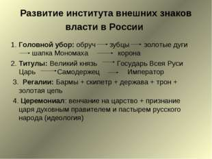 Развитие института внешних знаков власти в России 1. Головной убор: обруч зу