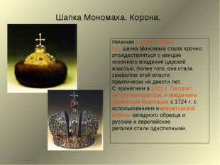 Шапка Мономаха. Корона. Начиная с 1547 г. (Иван IV), шапка Мономаха стала про
