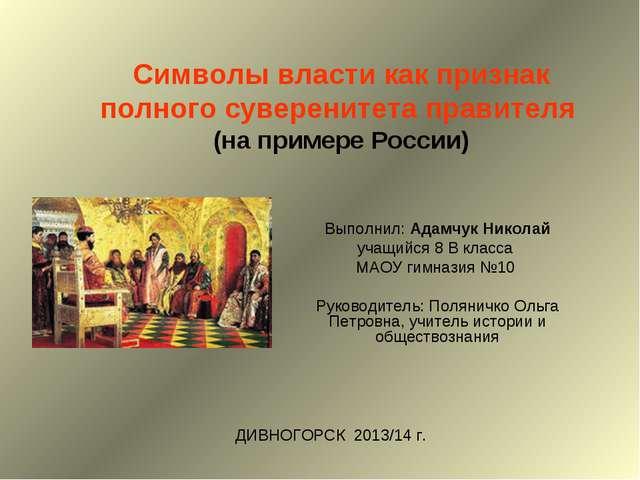 Символы власти как признак полного суверенитета правителя (на примере России)...