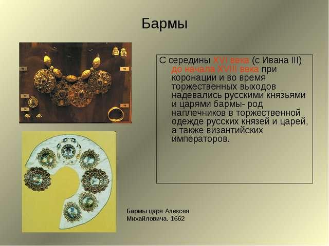 Бармы С середины XVI века (с Ивана III) до начала XVIII века при коронации и...