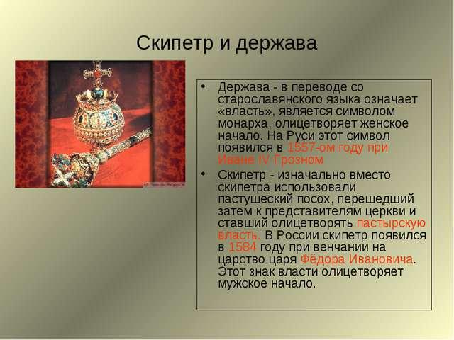 Скипетр и держава Держава - в переводе со старославянского языка означает «вл...