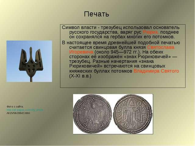 Печать Символ власти - трезубец использовал основатель русского государства,...