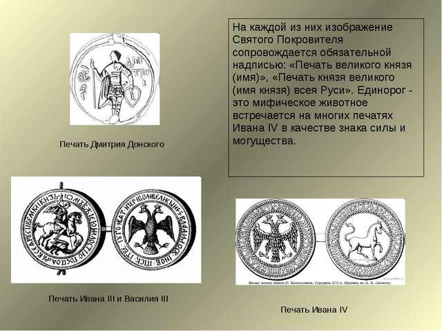 На каждой из них изображение Святого Покровителя сопровождается обязательной...