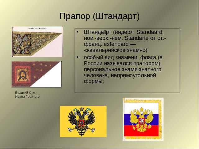 Прапор (Штандарт) Штанда́рт (нидерл. Standaard, нов.-верх.-нем. Standarte от...