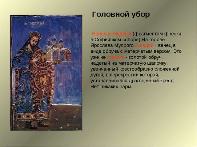 Ярослав Мудрый (фрагментам фрески в Софийском соборе) На голове Ярослава Муд...