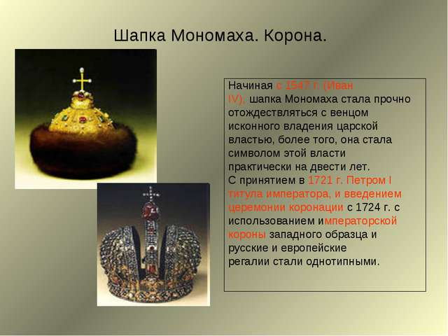 Шапка Мономаха. Корона. Начиная с 1547 г. (Иван IV), шапка Мономаха стала про...