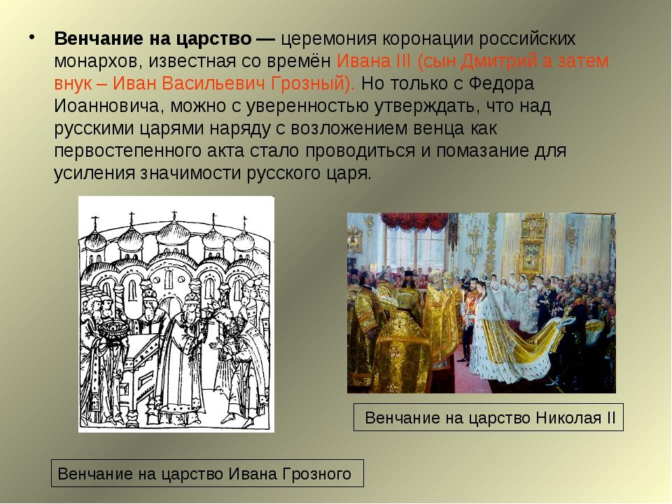 Венчание на царство — церемония коронации российских монархов, известная со в...