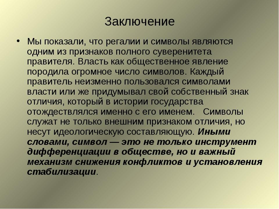 Заключение Мы показали, что регалии и символы являются одним из признаков пол...