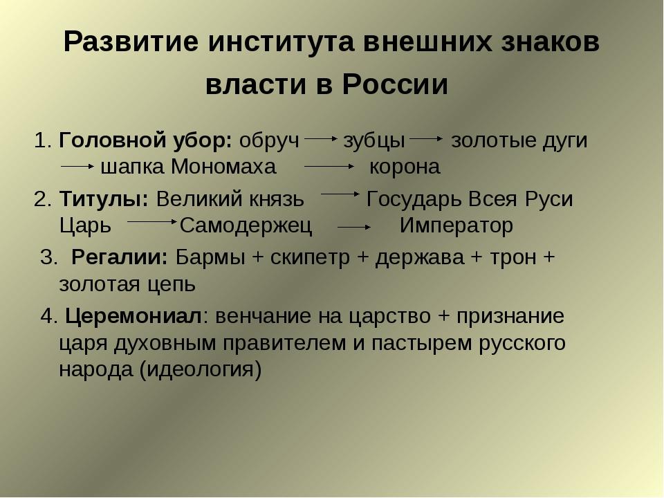 Развитие института внешних знаков власти в России 1. Головной убор: обруч зу...