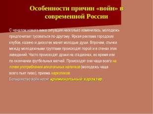 Особенности причин «войн» в современной России С началом нового века ситуация