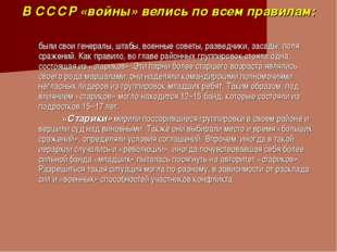 В СССР «войны» велись по всем правилам: были свои генералы, штабы, военные с