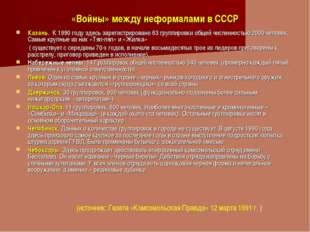 «Войны» между неформалами в СССР Казань. К 1990 году здесь зарегистрировано 6
