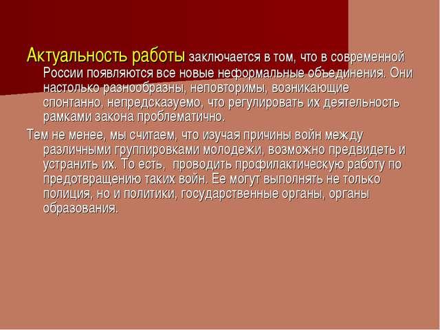 Актуальность работы заключается в том, что в современной России появляются вс...