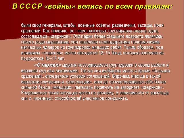 В СССР «войны» велись по всем правилам: были свои генералы, штабы, военные с...