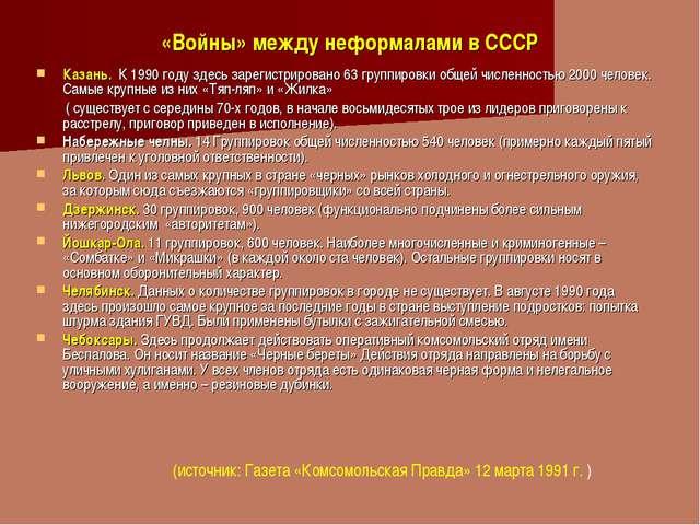 «Войны» между неформалами в СССР Казань. К 1990 году здесь зарегистрировано 6...
