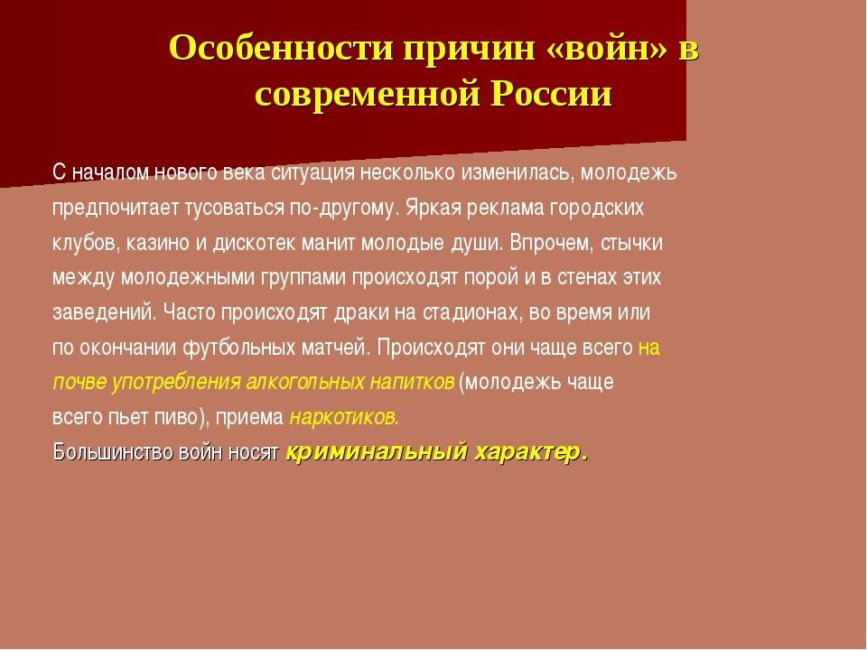 Особенности причин «войн» в современной России С началом нового века ситуация...