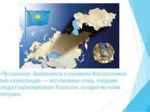 «Процветание, безопасность и улучшение благосостояния всех казахстанцев» — во