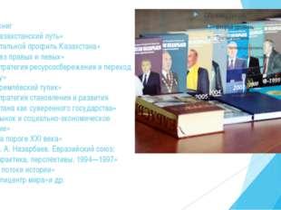 Автор книг «Казахстанский путь» «Стальной профиль Казахстана» «Без прав
