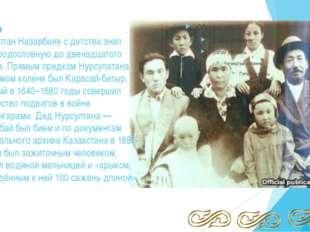 Семья Нурсултан Назарбаев сдетства знал свою родословную додвенадцатого кол