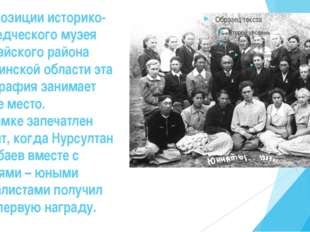 В экспозиции историко-краеведческого музея Карасайского района Алматинской об