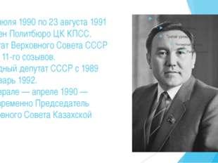 С 14 июля 1990 по 23 августа 1991 — Член Политбюро ЦК КПСС. Депутат Верховног