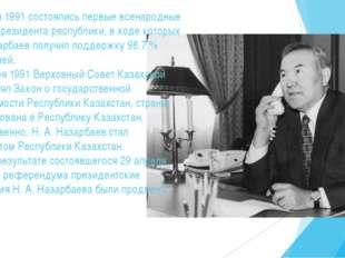 1 декабря 1991 состоялись первые всенародные выборы Президента республики, в