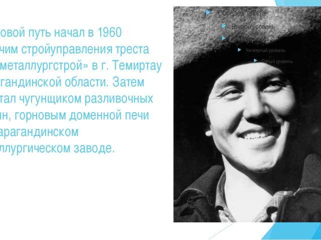 Трудовой путь начал в 1960 рабочим стройуправления треста «Казметаллургстрой»...
