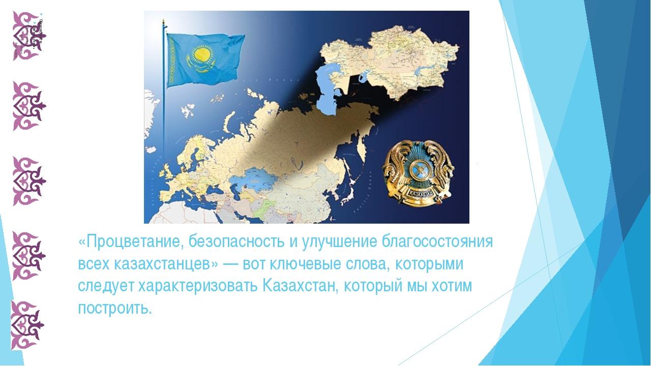 «Процветание, безопасность и улучшение благосостояния всех казахстанцев» — во...