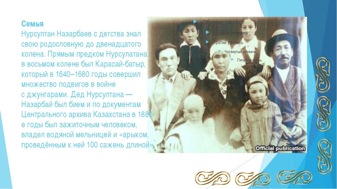 Семья Нурсултан Назарбаев сдетства знал свою родословную додвенадцатого кол...