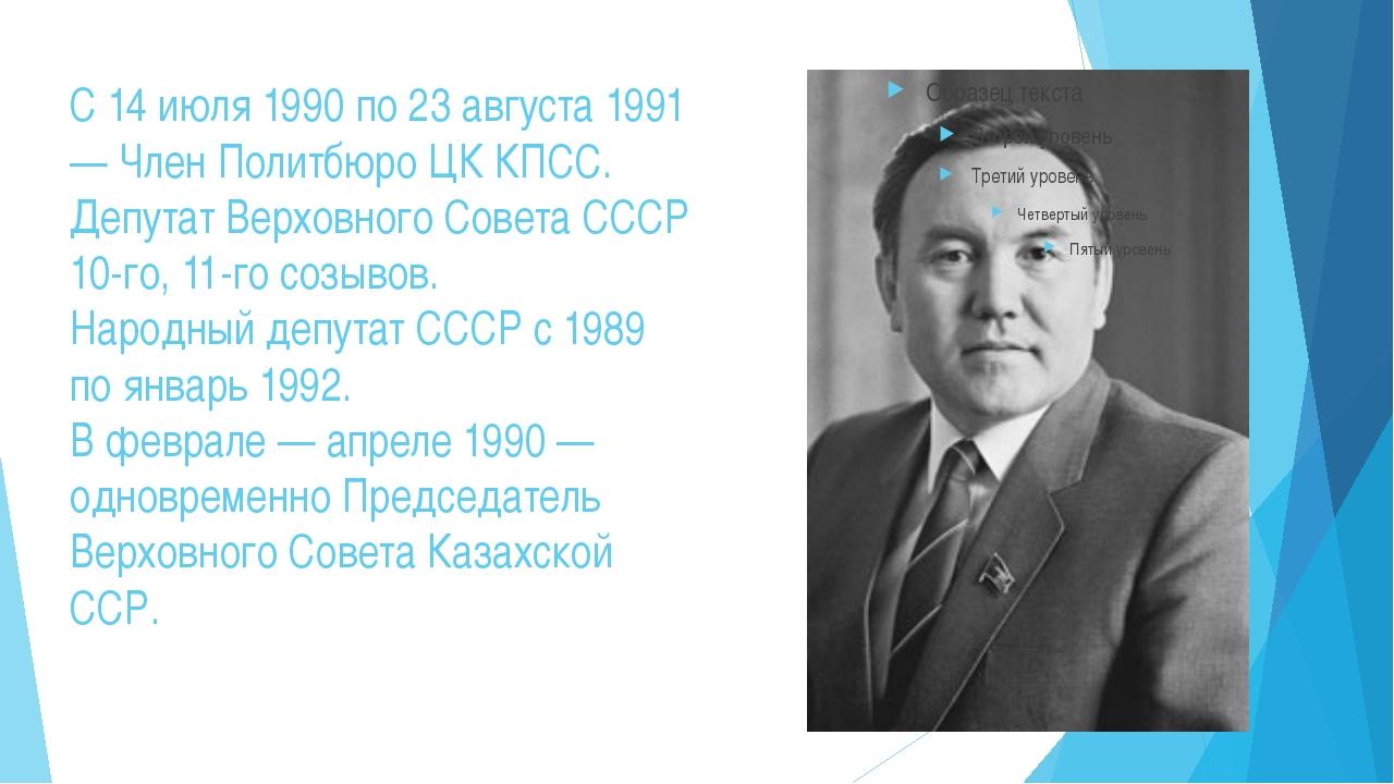 С 14 июля 1990 по 23 августа 1991 — Член Политбюро ЦК КПСС. Депутат Верховног...