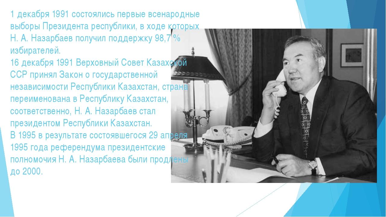 1 декабря 1991 состоялись первые всенародные выборы Президента республики, в...
