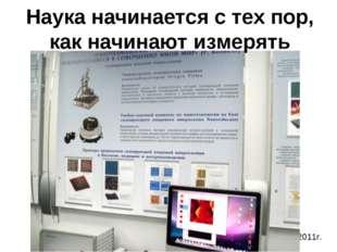 Наука начинается с тех пор, как начинают измерять Переверзева Е. Г. ст. Курск