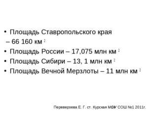 Площадь Ставропольского края – 66160 км 2 Площадь России – 17,075млн км 2 П