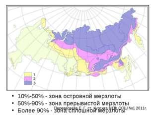 10%-50% - зона островной мерзлоты 50%-90% - зона прерывистой мерзлоты Более 9