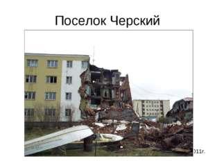 Поселок Черский Переверзева Е. Г. ст. Курская МОУ СОШ №1 2011г.