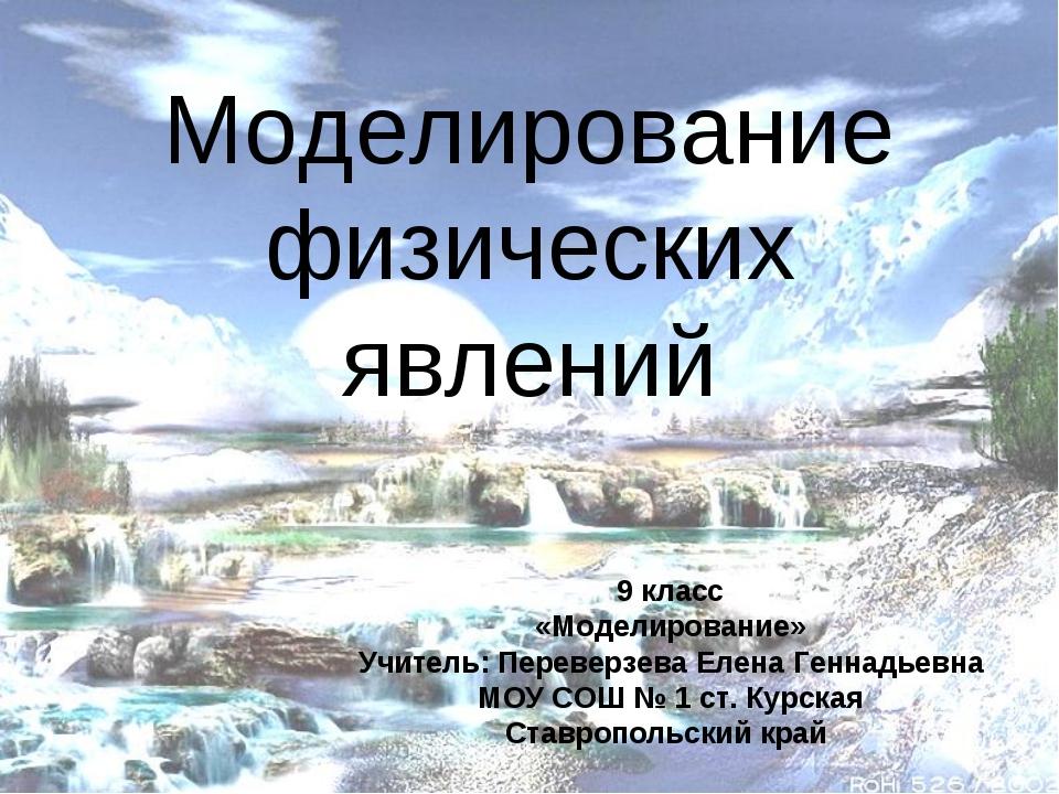 Моделирование физических явлений 9 класс «Моделирование» Учитель: Переверзева...