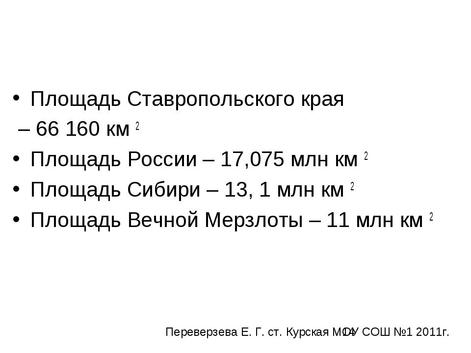 Площадь Ставропольского края – 66160 км 2 Площадь России – 17,075млн км 2 П...