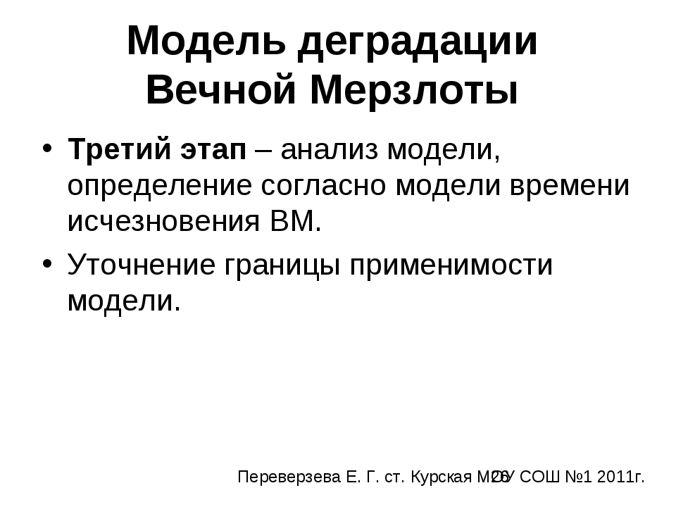 Модель деградации Вечной Мерзлоты Третий этап – анализ модели, определение со...