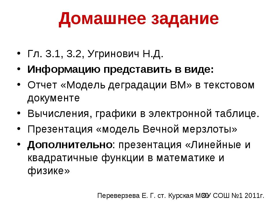 Домашнее задание Гл. 3.1, 3.2, Угринович Н.Д. Информацию представить в виде:...