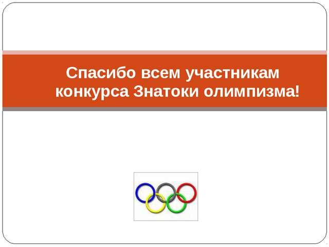 Спасибо всем участникам конкурса Знатоки олимпизма!